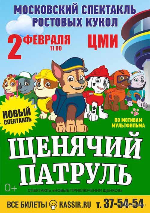 Шоу «Щенячий патруль» со спектаклем «Новые приключения щенков» в ЦМИ: Афиша гастролей в Белгороде
