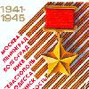 Праздничная афиша Дня Победы в Белгороде: «Никто не забыт и ничто не забыто»