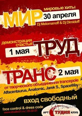 Белгород: Мир, труд, транс в Арт-студии