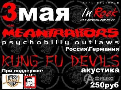 Впервые в Белгороде! Великие и ужасные, отцы и боги отечественного сайкобилли The Meantraitors!