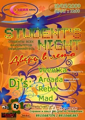 Клубы в Белгороде: Student's Night в Арт-студии