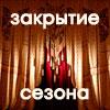 Закрытие театрального сезона Белгородского драматического театра