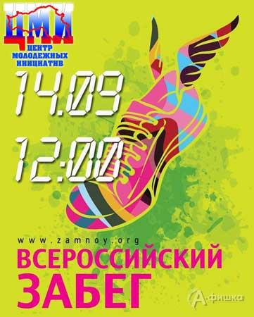 Молодёжный забег «Беги за мной» 14 сентября 2016 года: Афиша спорта в Белгороде