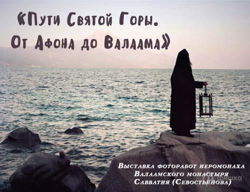 Фотовыставка «Пути Святой Горы. От Афона до Валаама» в Фотогалерее: Афиша выставок в Белгороде