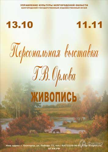 Выставка живописи Геннадия Орлова в художественном музее: Афиша музеев Белгорода