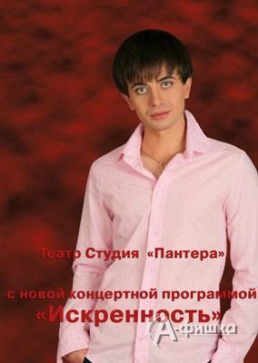 Афиша Белгорода: новая концертная программа театра-студии «Пантера»