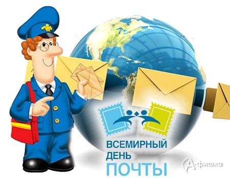Всемирный день почты в Пушкинской библиотеке-музее: Не пропусти в Белгороде