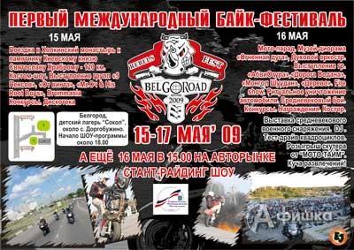 Белгород: первый международный байк-фестиваль «BELGOROAD 2009»
