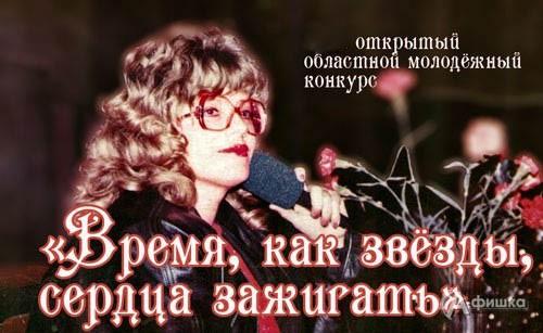 Конкурс «Время, как звезды, сердца зажигать» в ЦМИ: Не пропусти в Белгороде