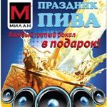 Клуб Милан в Белгороде: праздник пива