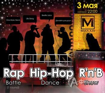 Клуб Милан в Белгороде: Rap \ HIP-HOP / R'N'B