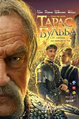 Белгород: фильм «Тарас Бульба» в сети ВидеоБум-прокат