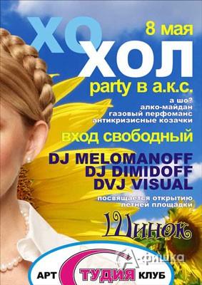 Клубы в Белгороде: Алко-майдан 8 мая в Арт-студии