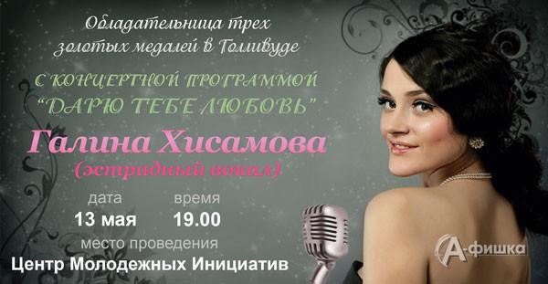 В Белгороде Галина Хисамова представит новую вокальную программу