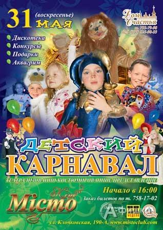 «Детский карнавал» в харьковском клубе «Мiсто»