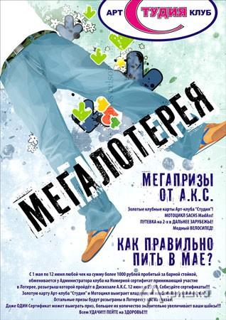 Белгородский Арт-Клуб «Студия»: Мегалотерея