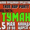 Афиша Белгорода: TRUE RAP PARTY 15 мая