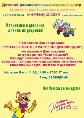 Детская афиша Белгорода: Праздник «Путешествие в страну «Поздравляндия» в детском центре «Кошк