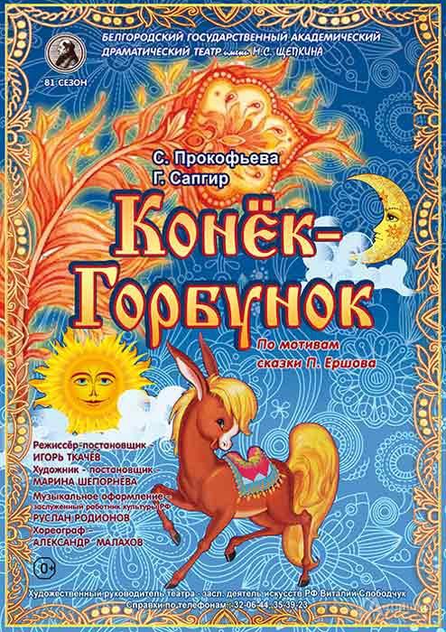 Сказка «Конёк-горбунок» в БГАДТ им. Щепкина: Детская афиша Белгорода