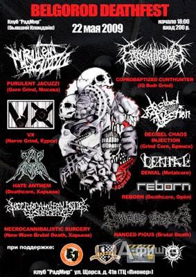 Belgorod Deathfest 22 мая в Белгороде