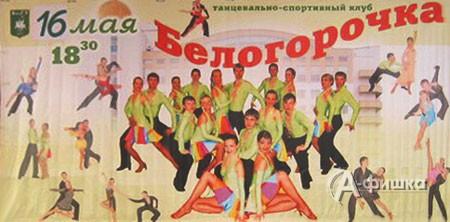 Отчётный концерт танцевально-спортивного клуба «Белогорочка»