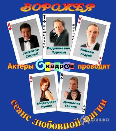 Гастроли в Белгороде: «Ворожея или сеанс любовной магии»