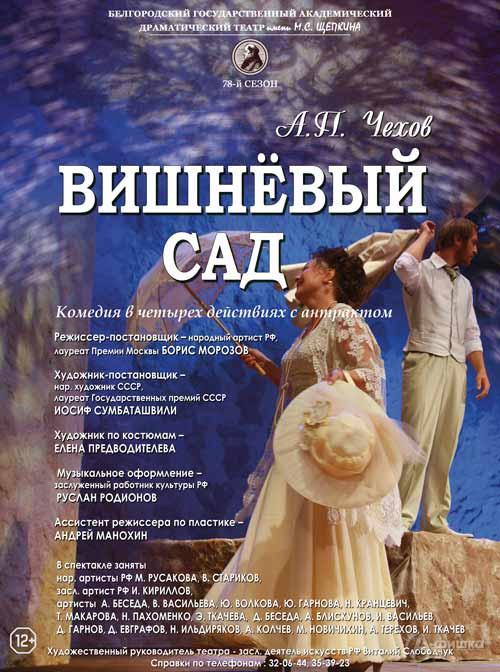 Спектакль «Вишневый сад» на сцене БГАДТ им. Щепкина: Афиша театров Белгорода