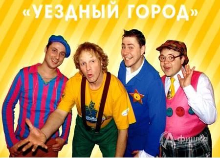 Гастроли в Белгороде: Команда КВН