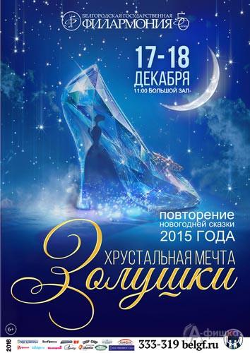 Музыкальная сказка «Хрустальная мечта Золушки»: Афиша Белгородской филармонии