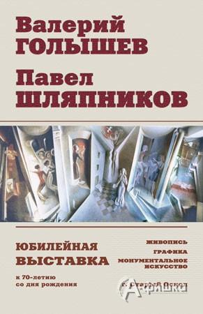 Белгород: выставка художников В. Голышев и П. Шляпников