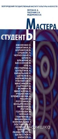 Белгород: выставка