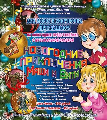 Музыкальная сказка «Новогодние приключения Маши и Вити»: Детская афиша Белгорода
