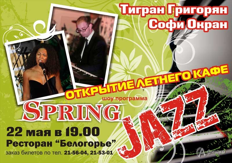 Гастрольная афиша Белгорода: Софи Окран и Тигран Григорян в программе SPRING JAZZ
