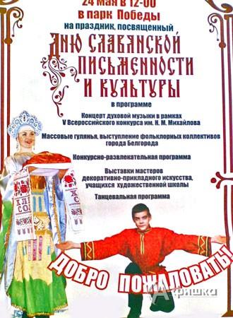 Праздник, посвященный Дню славянской письменности и культуры в Белгороде