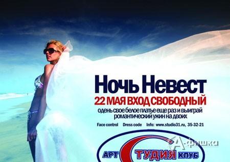 Клубы в Белгороде: Ночь невест в Арт-студии