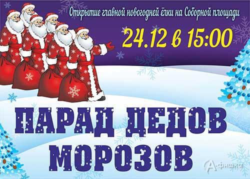 Парад Дедов Морозов в Белгороде 24 декабря 2016 года в 15:00
