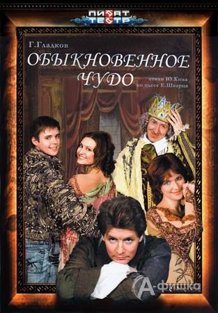 Гастроли в Белгороде: мюзикл