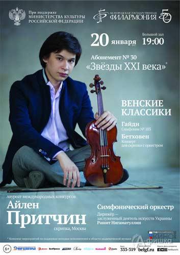 Айлен Притчин в концерте «Венские классики»: Афиша Белгородской филармонии
