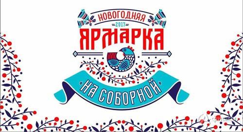 «Ярмарка на Соборной площади»: Новогодняя афиша Белгорода