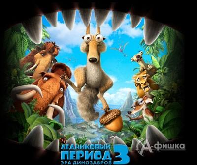Кино в Белгороде: Ледниковый период 3: Эра динозавров