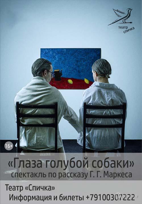 Спектакль «Глаза голубой собаки» в театре «Спичка»: Афиша театров в Белгороде