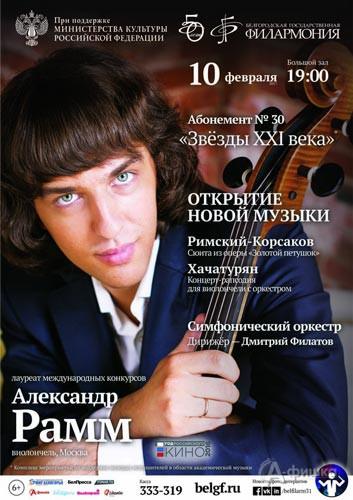 Александр Рамм в концерте «Открытие новой музыки»: Афиша Белгородской филармонии