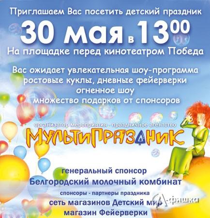 Праздничная афиша Белгорода: мультипраздник у кинотеатра