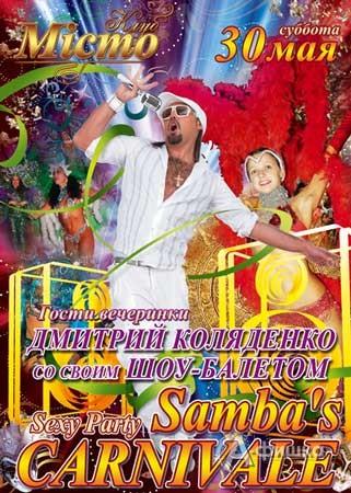 В харьковском клубе «Місто» 30 мая «Samba's Carnivale»