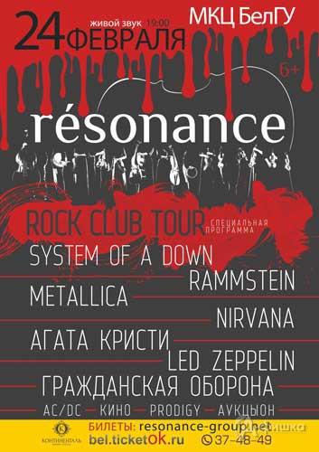 Программа «Rock club tour» группы «resonance»: Афиша гастролей в Белгороде