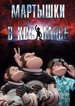 Кино в Белгороде: мультфильм «Мартышки в космосе»