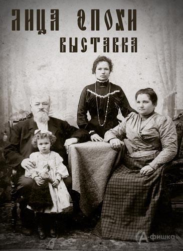 Выставка фотографий «Лица эпохи»: афиша выставок в Белгороде