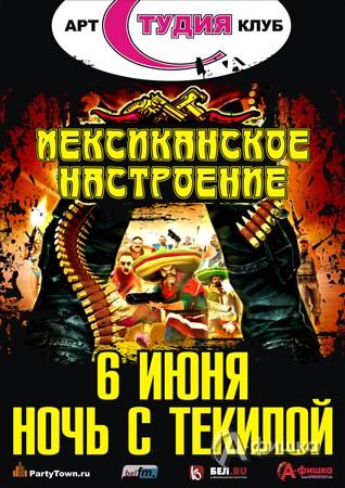 Клубы в Белгороде: «Ночь с текилой» в Арт-Клубе «Студия»
