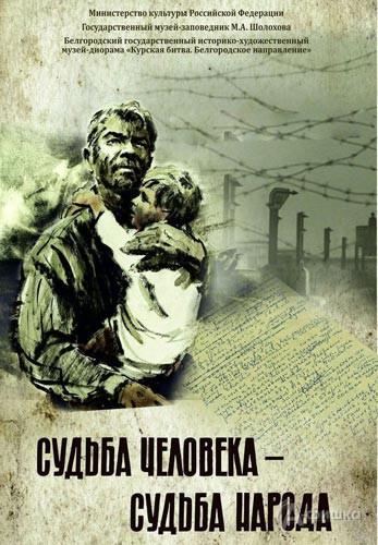 Выставка «Судьба человека — судьба народа» в диораме: Афиша музеев Белгорода