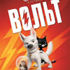 Кино в Белгороде: Вольт